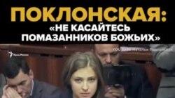 «Не торкайтеся помазаників божих»: Поклонська на засіданні Держдуми Росії