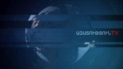 «Ազատություն» TV-ի լրատվական կենտրոն, 18-ը փետրվարի , 2020թ