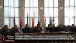 Дар Суғд фармондеҳони СПАД барномаҳои муштарак барои соли 2015-умро баҳс мекунанд.