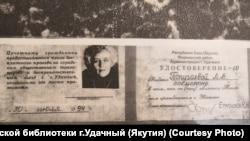 Удостоверение почетного гражданина Якутии, выданное Ларисе Попугаевой посмертно