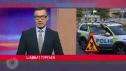 Спецслужбы Швеции подозревают выходцев из Узбекистана в подготовке теракта