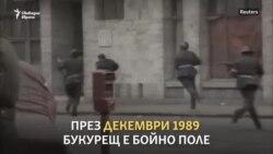 """""""Жена му умря в ръцете му"""". Кървавата революция в Румъния"""