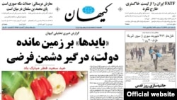 روزنامه کیهان روز یکشنبه چهارم تیر