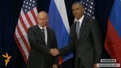 ԱՄՆ-ը և Ռուսաստանը պայմանավորվեցին Սիրիայի հարցում