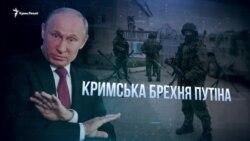 Еволюція «кримської брехні» Путіна (відео)