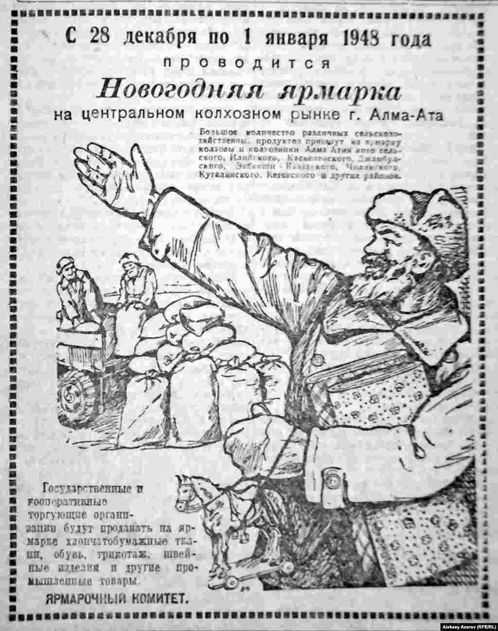 К 1948 году экономические и социальные последствия войны постепенно преодолевались. Свидетельство этому – отмена в декабре 1947 года карточной системы. Покупательные возможности людей начали расти.