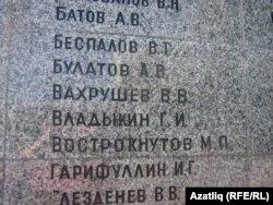 Һәйкәлдә татар исемнәре дә бар