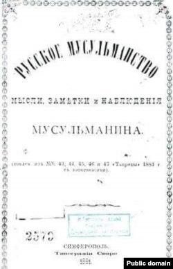 Обложка книги «Русское мусульманство. Мысли, заметки и наблюдения мусульманина»