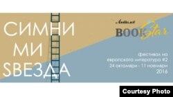 Букстар/Книжевни ѕвезди 2016, постер