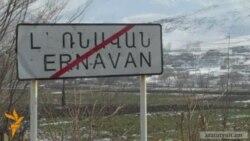 Լոռու 24 գյուղերի բնակիչները վրդովված են