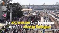 Симферополь встретил «Поезд победы» (видео)