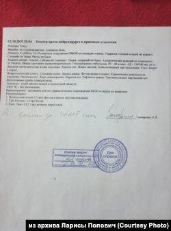Заключение нейрохирурга по осмотру Павла Поповича после задержания
