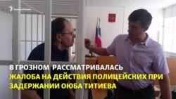 Суд в Грозном отклонил ходатайство защиты Титиева
