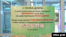 Yakutsk (Rusiya). 'Mərhəmət rəfi'.