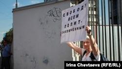 Демонстрация перед Следственным Комитетом в Москве