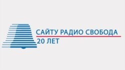 20 Years of RFE/RL Russian Service Websites (in Russian)