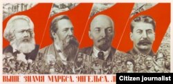 СССРдеги коммунистттик идеологиянын туулары.