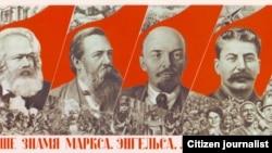 CCCР кезиндеги плакат.