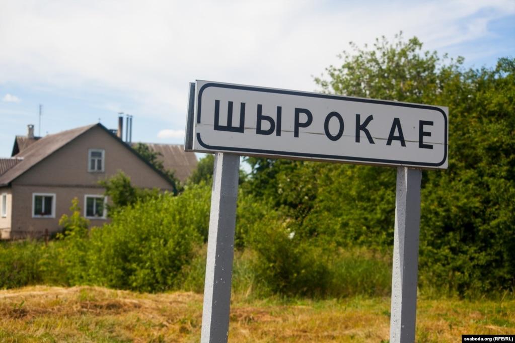 Деревня Широкая - сразу за Лидой, за несколько сотен метров от той самой трубы