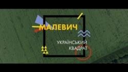 Малевич. Український квадрат – трейлер