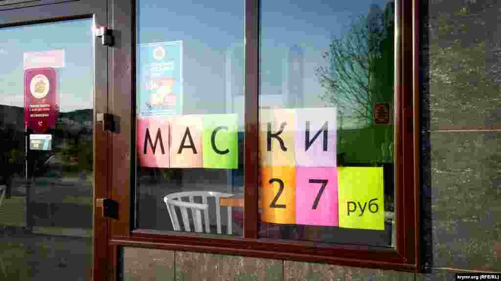 У цьому магазині маски пропонують по 27 рублів (приблизно 10 гривень)