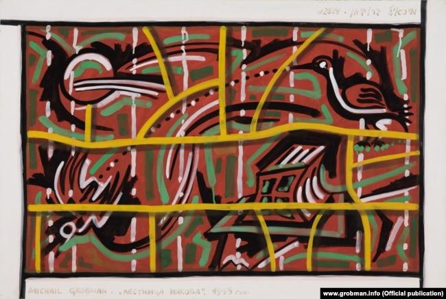 """Работа Михаила Гробмана """"Лестница Иакова"""", 1993 год"""