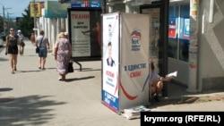 Политическая агитация в Севастополе, иллюстрационное фото