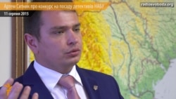 Артем Ситник про конкурс на посаду детективів НАБУ