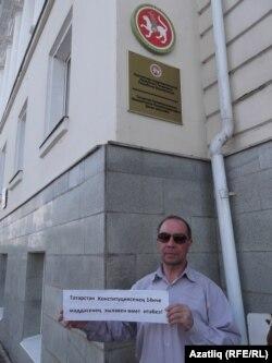 Вил Латыйпов Татарстанның Уфадагы даими вәкиллеге бинасы каршында ялгыз пикетта