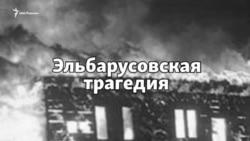 Как в Чувашии заживо сгорело 106 детей