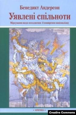 """Книга Бенедикта Андерсона """"Воображаемые сообщества"""" была переведена на десятки языков. Обложка украинского издания"""