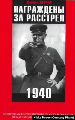 """Обложка книги Никиты Петрова """"Награждены за расстрел. 1940"""""""