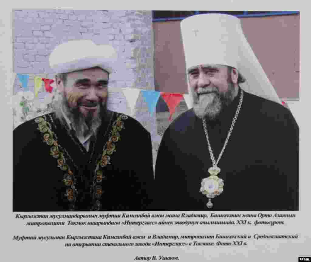 «Ислам и православие: 140 лет на земле Кыргыз #9