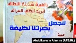 احدى لافتات جمعية تنظيف البصرة