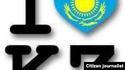 Надпись: Я люблю Казахстан