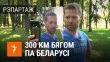 Амэрыканец прабег 300 км зь Менску да Кажан-Гарадка.