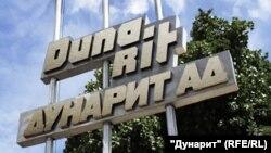 """През 2017 г. държавата предприе действия за национализация на оръжейния завод """"Дунарит""""."""