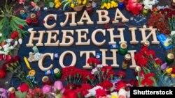 Киевте 2014 жылы ақпанда үкімет күштерімен қақтығыста қаза тапқан азаматтардың құрметіне орнатылған жазу.