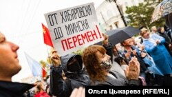 Акция протеста в Хабаровске 19 сентября