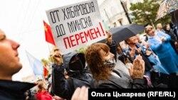 Хабаровск, протестный митинг, сентябрь 2020