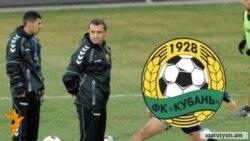 «Իզվեստիա». «Կուբան»-ի մարզչի պաշտոնը առաջարկվել է Վարդան Մինասյանին