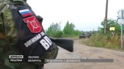 Російські солдати з окупованої частини Донбасу перебралися до Білорусі (відео)