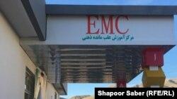 مرکز آموزش عقب مانده ذهنی در هرات
