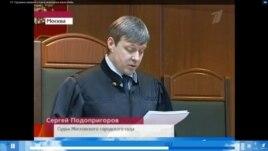 Судья Сергей Подопригоров - фигурант списка Магнитского