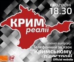 Первая заставка телепроекта «Крим.Реалії»