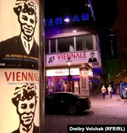 Gartenbau, самый большой кинотеатр Виеннале