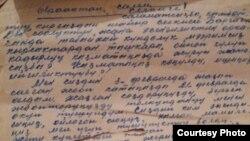 Любовное письмо с Дальнего Востока