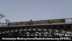 Плакат на аллее Героев Небесной Сотни, Киев, 23 августа