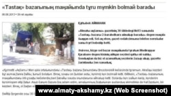 """Скриншот сайта газеты """"Алматы ақшамы""""."""