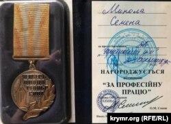 Награда Николаю Семене